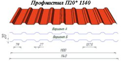 Профнастил П20*1140
