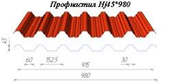 Профнастил Hj45*980