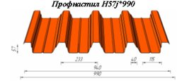 Профнастил H57j*900
